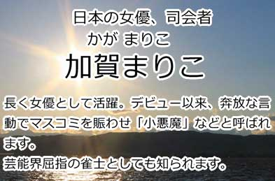 加賀まりこ