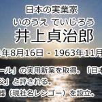 井上貞治郎