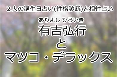 有吉弘行とマツコ・デラック