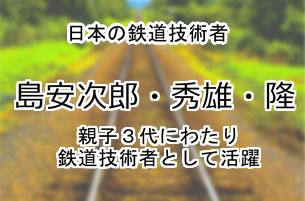 島安次郎・秀雄・隆