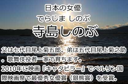 寺島しのぶ