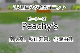 Peachy's(ピーチーズ)