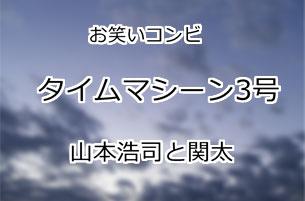 タイムマシーン3号