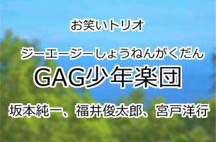 GAG少年楽団