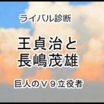 王貞治と長嶋茂雄