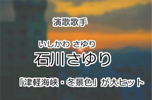 石川さゆり