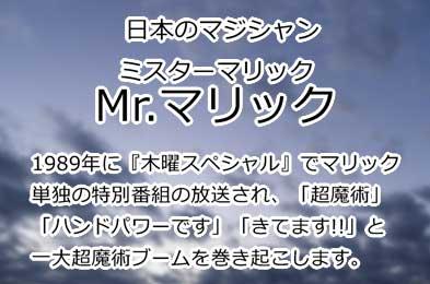 Mr.マリック