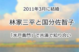 林家三平と国分佐智子