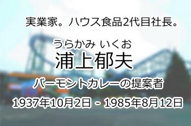 ハウス食品・浦上郁夫の誕生日占...