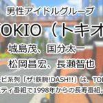 TOKIO(トキオ)