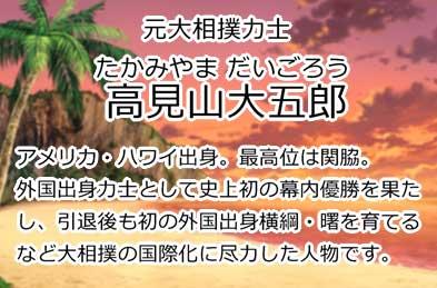 高見山大五郎の画像 p1_10