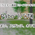 Pabo(パボ)
