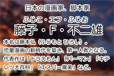藤子・F・不二雄