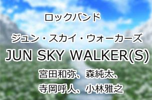 JUN SKY WALKER(S)