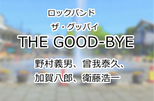 THE-GOOD-BYE