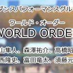 WORLD-ORDER