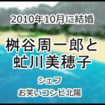 桝谷周一郎と虻川美穂子