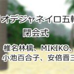 椎名林檎、MIKIKO、小池百合子、安倍晋三