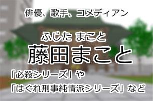 藤田まこと