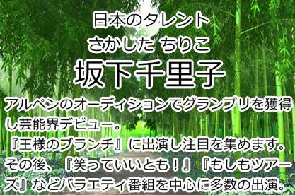 坂下千里子