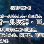 オール阪神・巨人