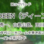 DEEN(ディーン)