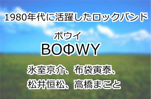 BOΦWY(ボウイ)