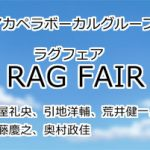 RAG FAIR(ラグフェア)