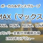 MAX(マックス)