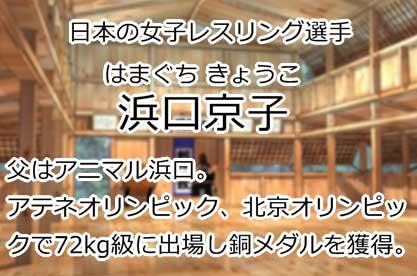 女子レスリング・浜口京子の誕生日占いと人生鑑定 | マヤ暦 神聖暦 ...