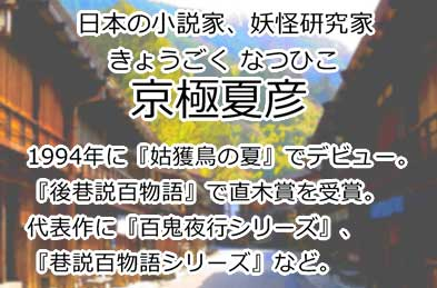 小説家・京極夏彦の誕生日占いと人生鑑定 | マヤ暦 神聖暦ツォルキン
