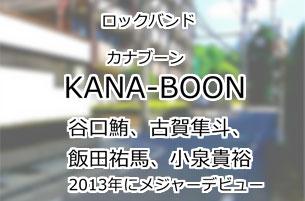 KANA-BOON(カナブーン)