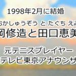 松岡修造と田口恵美子