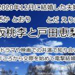 松坂桃李と戸田恵梨香