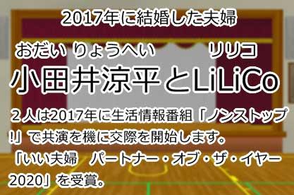 小田井涼平とLiLiCo
