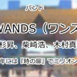 WANDS(ワンズ)