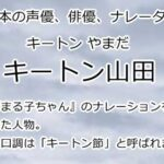 キートン山田