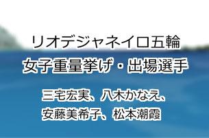 三宅宏実、八木かなえ、安藤美希子、松本潮霞