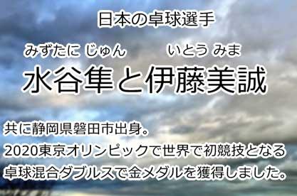 水谷隼と伊藤美誠