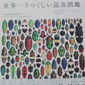 世界一美しい昆虫図鑑