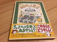 「あるかしら書店」通常バージョンで、購入したバージョン