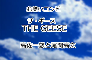 THE GEESE(ザ・ギース)