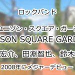UNISON SQUARE GARDEN(ユニゾン・スクエア・ガーデン)