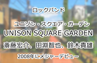UNISON SQUARE GARDEN(ユニゾン・スクエア・ガーデン)