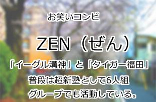 ZEN(ぜん)