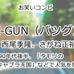 X-GUN(バツグン)