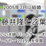 藤井隆と乙葉