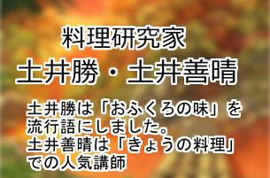 土井勝・土井善晴