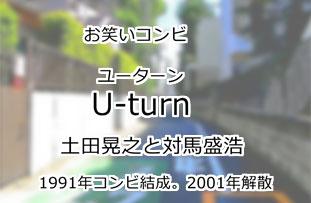 U-turn(ユーターン)