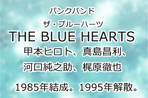 THE-BLUE-HEARTS(ザ・ブルー